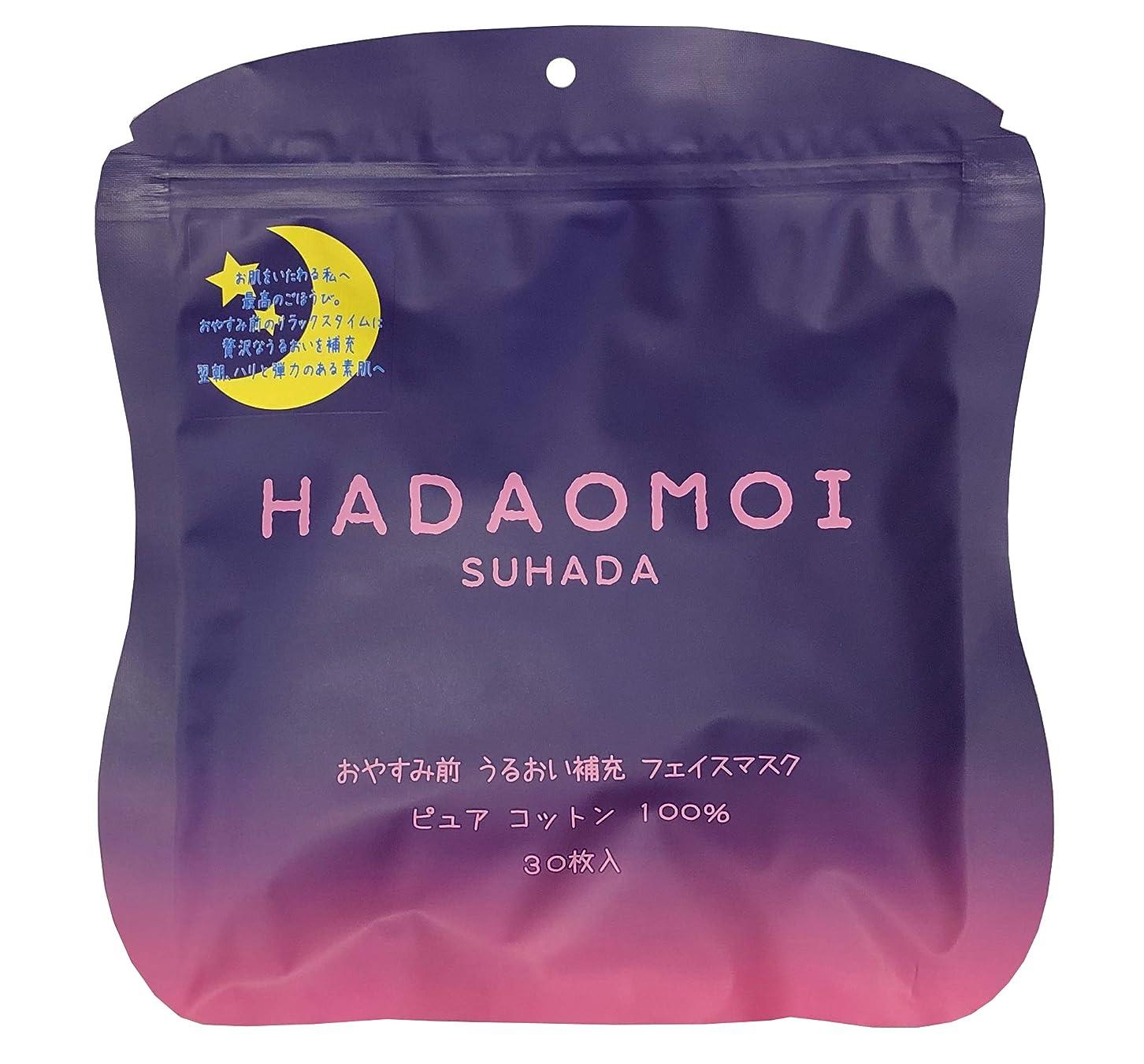 オークランドライド書き込みHADAOMOI(ハダオモイ) おやすみ前 うるおい補充 フェイスマスク 30枚入
