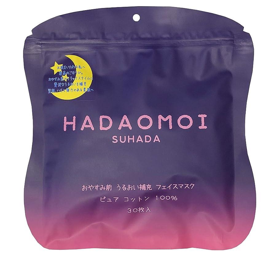 ファイナンス横向き熱意HADAOMOI(ハダオモイ) おやすみ前 うるおい補充 フェイスマスク 30枚入