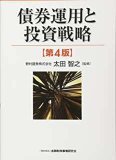 債券運用と投資戦略 【第4版】