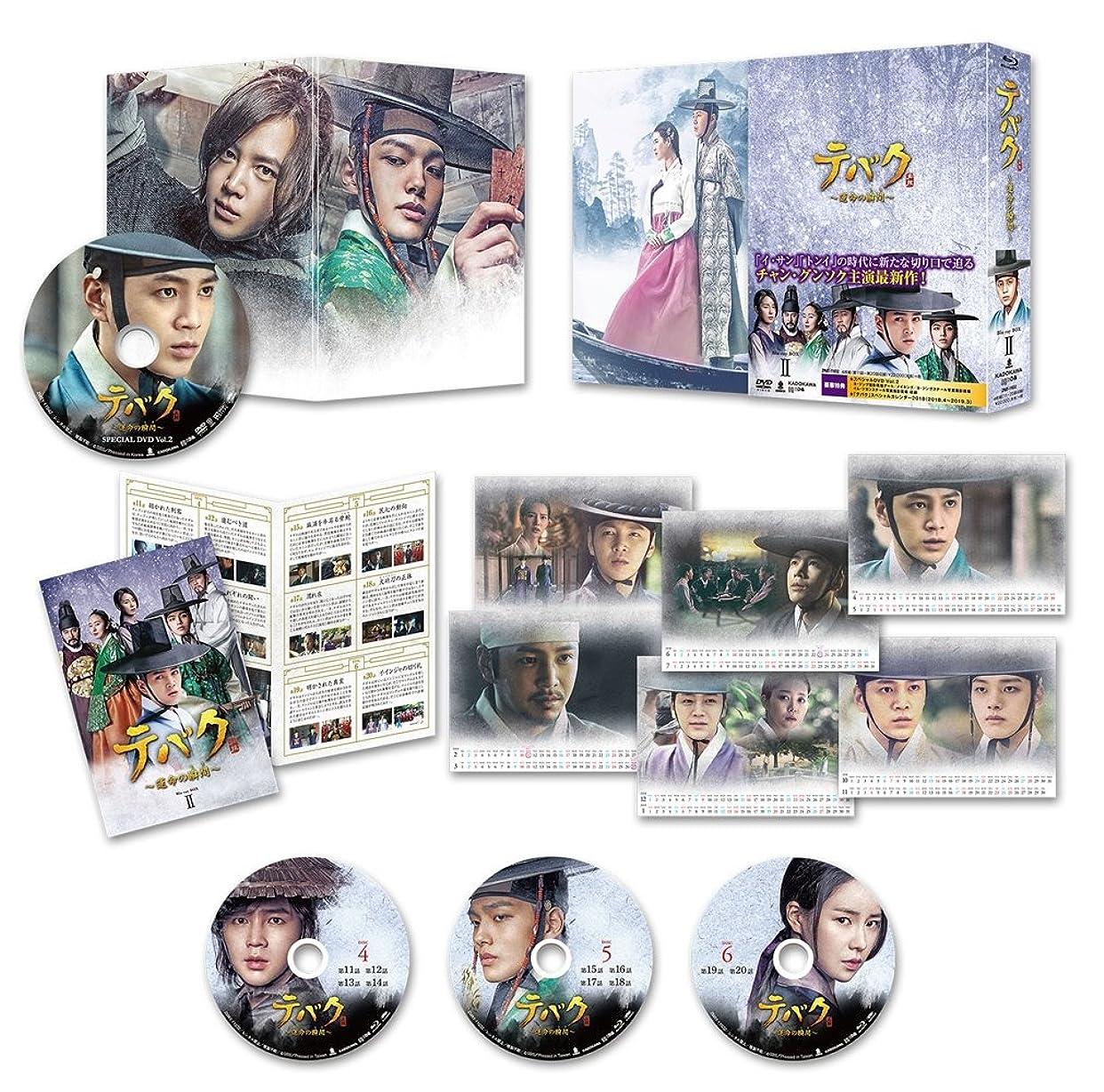 犯すゼリー愛情テバク ~ 運命の瞬間(とき) ~ Blu-ray BOX II