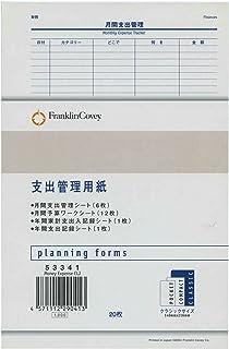 クラシックサイズ 支出管理用紙(財務ページ) システム手帳リフィル 53341