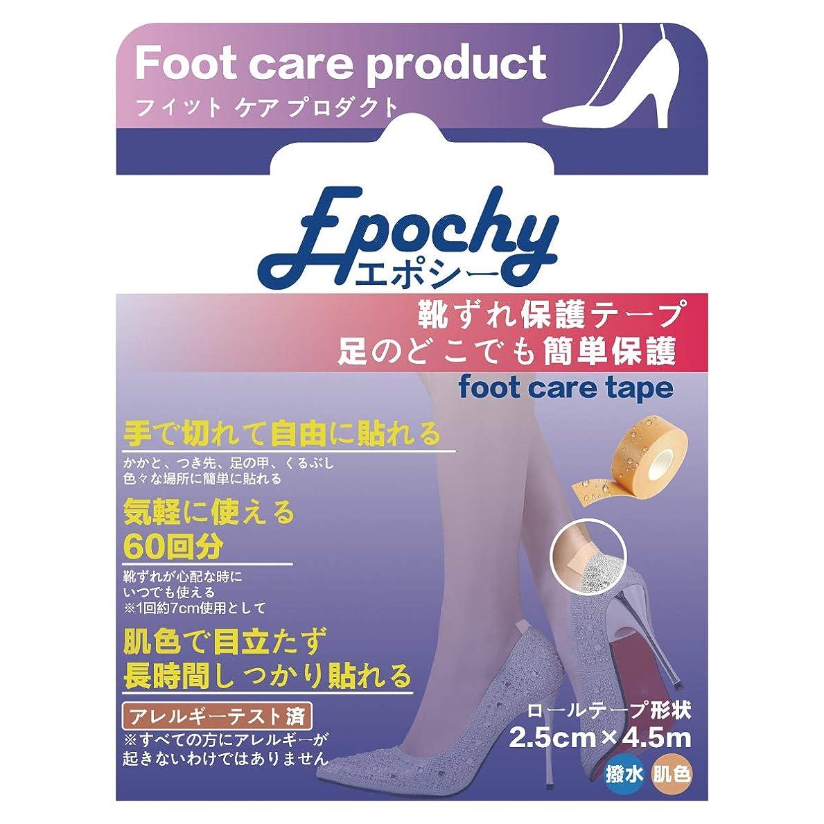 金銭的雑品前にエポシー? 靴ずれ保護テープ 4.5M ロールテープ形状 強力 透明 肌用 皮膚に優しい 汗や水にも強い