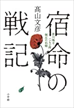 表紙: 宿命の戦記~笹川陽平、ハンセン病制圧の記録~ | 高山文彦