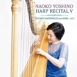 吉野直子 ハープ・リサイタル 5 ~ その多彩な響きと音楽 II (Naoko Yoshino / HARP RECITAL V – FAVORITE MASTERPIECES and MORE... Vol.2) [UHQCD] [日本語&英...