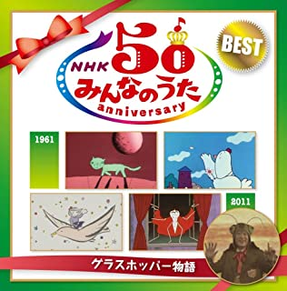 NHKみんなのうた50アニバーサリーベスト~グラスホッパー物語~
