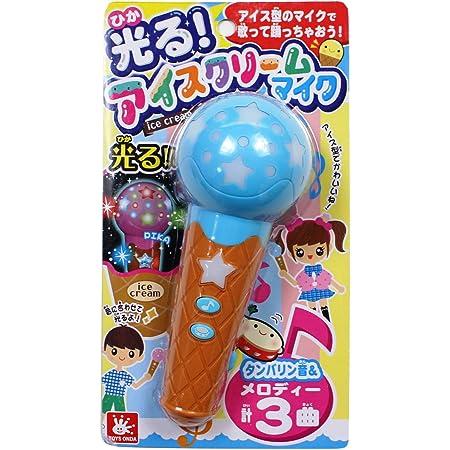 オンダ おもちゃマイク 光るアイスクリームマイク 【色指定不可】