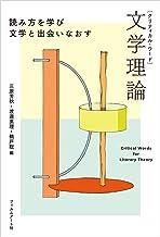 表紙: クリティカル・ワード 文学理論 | 三原芳秋