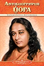 Autobiography of a Yogi (Russian Edition)