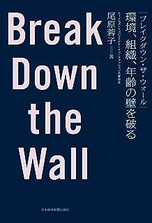 ブレイクダウン・ザ・ウォール Break Down the Wall 環境、組織、年齢の壁を破る (日本経済新聞出版)