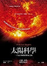 太陽科學:一千五百萬度的探索之旅 (Traditional Chinese Edition)