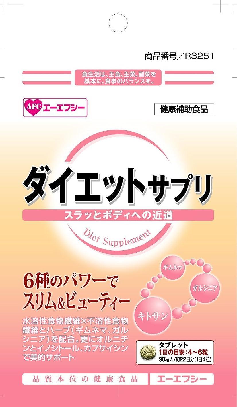 降雨慢性的パズルAFC500円シリーズ ダイエットサプリ 90粒入 (約22日分)