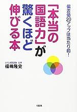 「本当の国語力」が驚くほど伸びる本―偏差値20アップは当たり前!