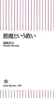 悪魔という救い (朝日新書)