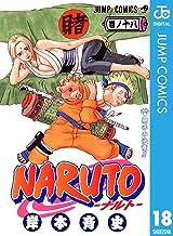 表紙: NARUTO―ナルト― モノクロ版 18 (ジャンプコミックスDIGITAL) | 岸本斉史