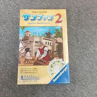 サンファン2 日本語版 ボードゲーム プエルトリコカードゲーム
