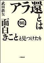 表紙: アラ還とは面白きことと見つけたり | 武田鉄矢
