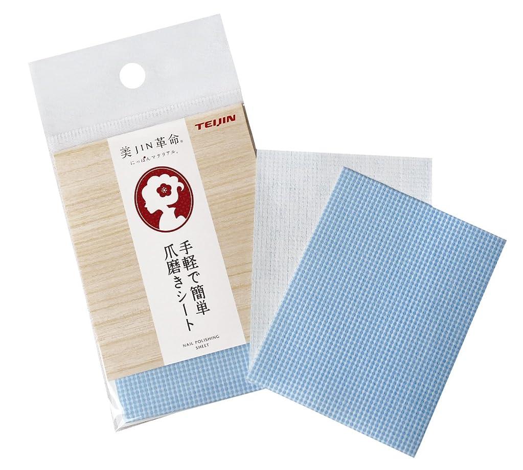 セグメント解決発表する美JIN革命 手軽で簡単 爪磨きシート