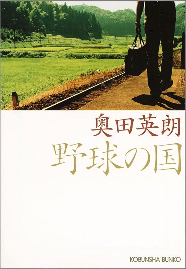 先自転車不毛野球の国 (光文社文庫)