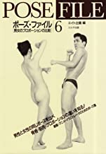 Pose File 6: Male & Female Nude (Pose File, Vol 6)