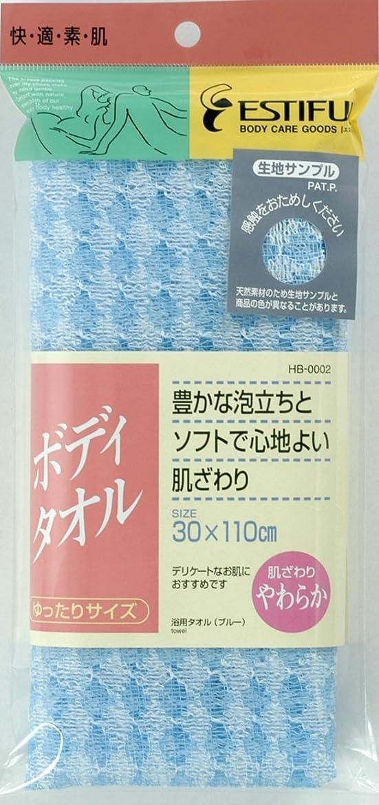 フェードアウトサイレント不適切な貝印 エスティフル 浴用タオル やわらかめ ブルー HB0002
