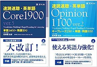 【Amazon.co.jp 限定】速読速聴・英単語 Core 1900 ver.5 & Opinion 1100 ver.2 セット (速読速聴・英単語シリーズ)