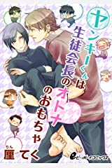 ヤンキーくんは生徒会長のオトナのおもちゃ(1) 美しくてだいぶ面白いヒト (eビーボーイコミックス) Kindle版