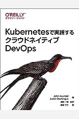 Kubernetesで実践するクラウドネイティブDevOps Tankobon Softcover