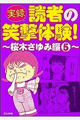 【実録】読者の笑撃体験!~桜木さゆみ編~ (5) (本当にあった笑える話) Kindle版