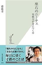 表紙: 座右のニーチェ~突破力が身につく本~ (光文社新書)   齋藤 孝
