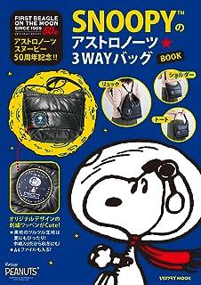 アストロノーツスヌーピー50周年記念!! SNOOPYのアストロノーツ☆3WAYバッグBOOK (レタスクラブムック)