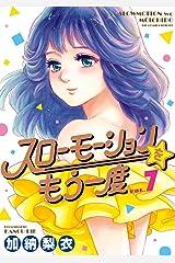 スローモーションをもう一度(7) (ビッグコミックス) Kindle版