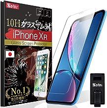 【 iPhone XR ガラスフィルム ~強度No.1】 iPhone XR フィルム [ 硬度10H ] [ 米軍MIL規格取得 ] [ 6.5時間コーティング ] OVER's ガラスザムライ (らくらくクリップ付き)