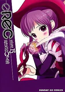 REC(15) (サンデーGXコミックス)