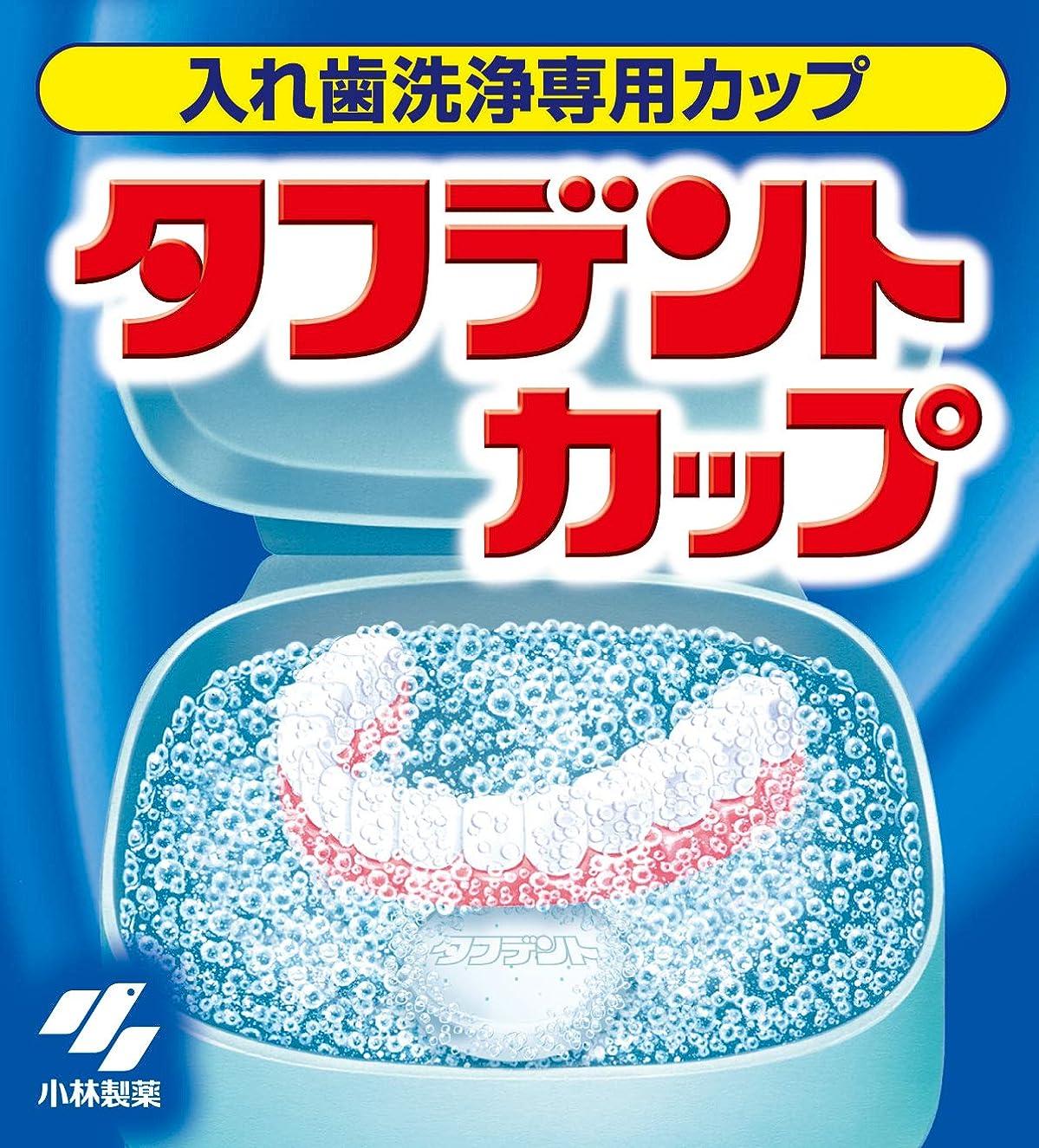 どこかマッシュかすかなタフデントカップ 入れ歯洗浄専用カップ