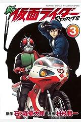 新 仮面ライダーSPIRITS(3) (月刊少年マガジンコミックス) Kindle版