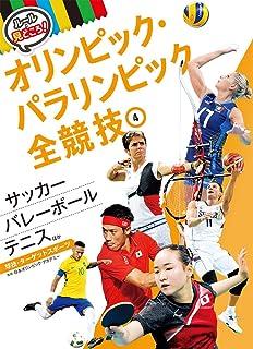 サッカー バレーボール テニスほか: 球技・ターゲットスポーツ (ルールと見どころ!オリンピック・パラリンピック全競技)