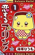 表紙: 恋するプリン!(1) (フラワーコミックス) | 篠塚ひろむ