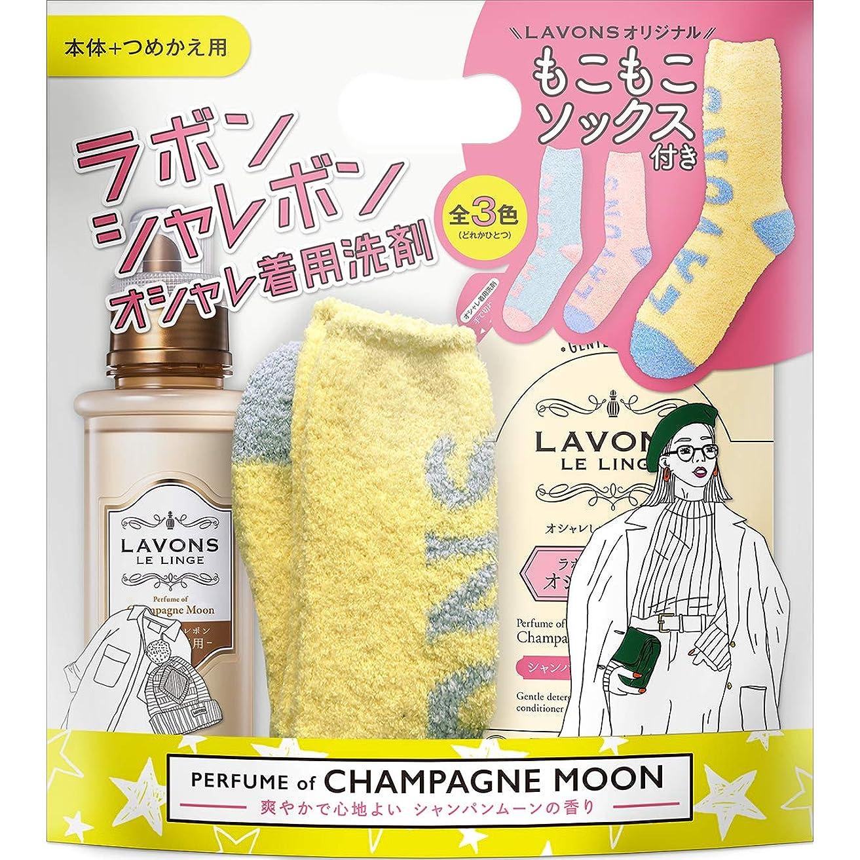 買い手呪いボイコットラボン シャレボン おしゃれ着洗剤 シャンパンムーン 本体ボトル+詰め替え用 もこもこソックス付きセット 500ml+400ml(ソックスの色はランダムです)