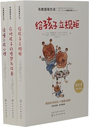 崔玉涛推荐:二孩心理+立规矩+应对孩子愤怒与攻击(套装共3册)