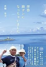表紙: 拝啓 肺ガンになっちゃいました (PARADE BOOKS)   高橋秀夫