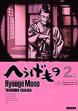 表紙: へうげもの(2) (モーニングコミックス) | 山田芳裕