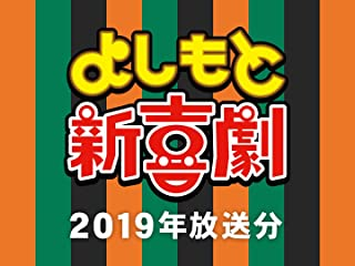 よしもと新喜劇 2019年放送分