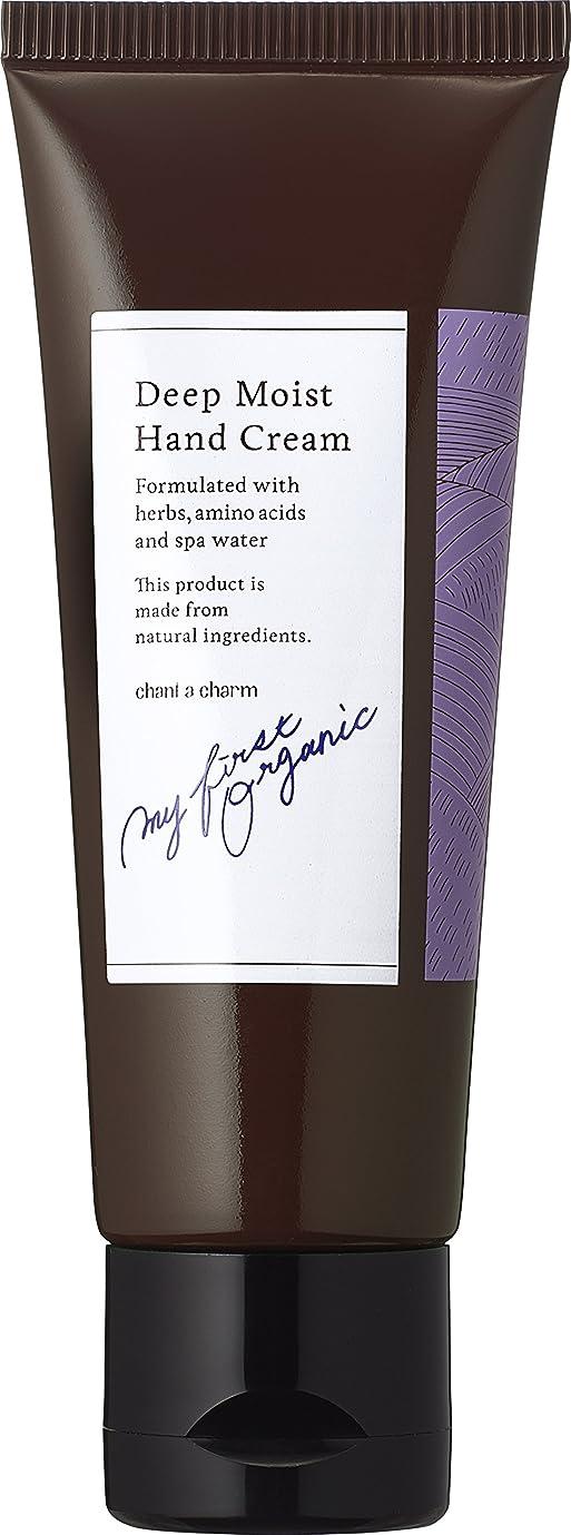 専制アクセサリーアーティストチャントアチャーム ディープモイスト ハンドクリーム 40g ナチュラルハーブの香り