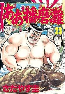 ああ播磨灘(23) (モーニングコミックス)