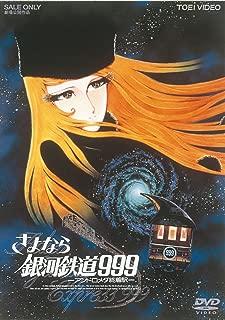 さよなら銀河鉄道999 ‐アンドロメダ終着駅- [DVD]