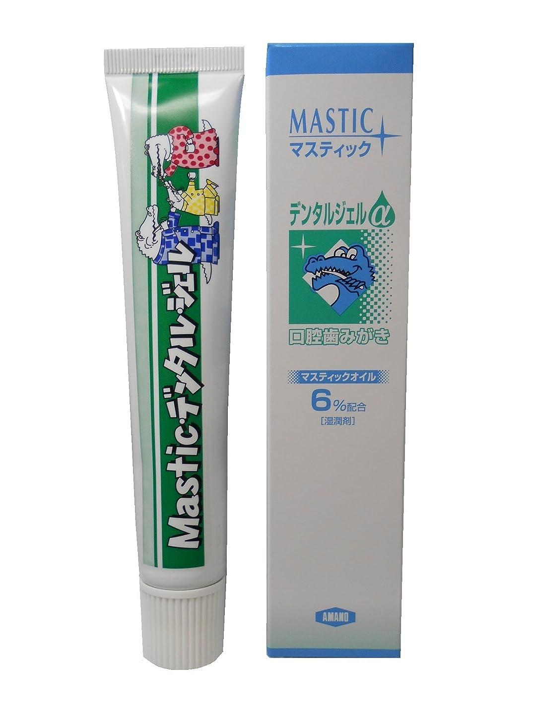 汚れた頑丈枯渇MASTIC マスティックデンタルジェルα45g(6%配合)+MASTIC デンタルエッセンスジェルMSローヤルⅡ増量50g(10%配合)お試しセット