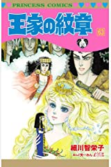 王家の紋章 63 (プリンセス・コミックス) Kindle版