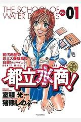 都立水商!(1) (ヤングサンデーコミックス) Kindle版
