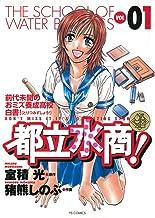 表紙: 都立水商!(1) (ヤングサンデーコミックス) | 室積光