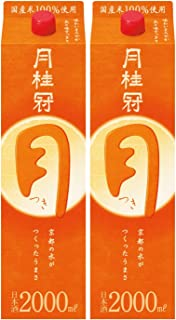 【糖類・酸味料/無添加】月桂冠 定番酒つきパック [ 日本酒 京都府 2000ml×2本 ]